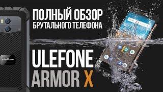Купаем в речке Ulefone Armor X - Полный обзор смартфона с защитой IP68