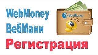 видео Как открыть кошелек WebMoney