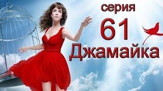 Джамайка 61 серия