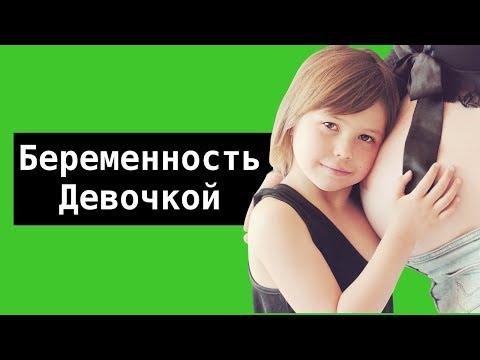 СОННИК - К чему снится беременность девочкой? (2019) Толкование Снов