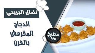الدجاج المقرمش بالفرن - نضال البريحي