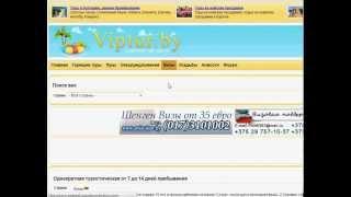 Виза Шенген, визовая поддержка на портале Viptur.by(, 2012-04-09T16:25:37.000Z)