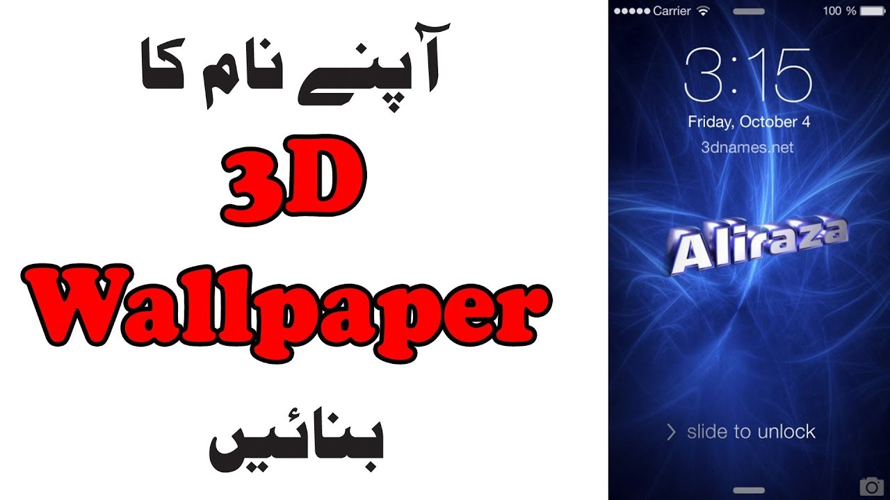 Make your Name 3D Wallpaper with your android phone || Hindi /Urdu ||