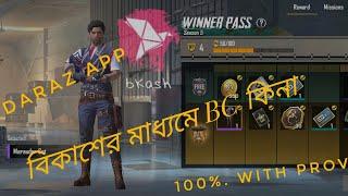 Pubg lite BC buy with bkash//Daraz app// shakib gaming