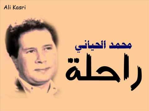 محمد الحياني راحلة Mohamed el Hayani Ra7ela   YouTube
