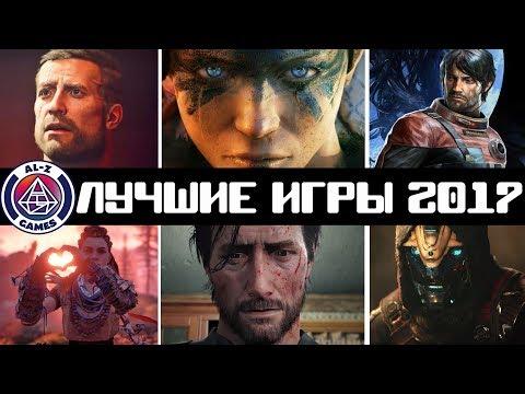 Итоги года. Лучшие игры 2017 года на PlayStation 4 (PS4, PC, XboX) обзор лучших игр 2017 года