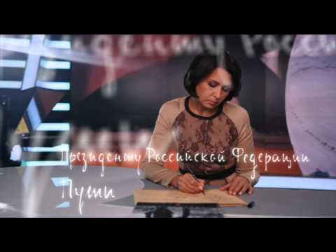 Обращение ведущей ТСН Натальи Мосейчук к президенту России
