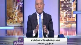 أحمد موسى :  تمرير قانون السلطة القضائية سيحدث صدام بين السلطتين