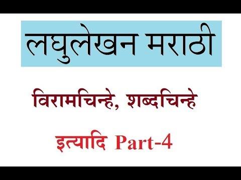MARATHI SHORTHAND BOOK PDF