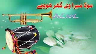 mola mera v ghar howay || dhool and baja very beautiful mola mara v ghar howay