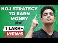 How To Earn Money In ANY CAREER - पैसा बनाने की तकनीक | BeerBiceps Hindi Career Advice