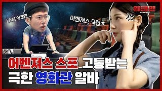 🐜독립 채널🐜(스포X) 어벤져스 스포 차단 꿀팁?! 영화관 알바 만렙이 말하는 알바 리뷰(feat.메가박스/CGV 비교)ㅣ워크맨 ep.1