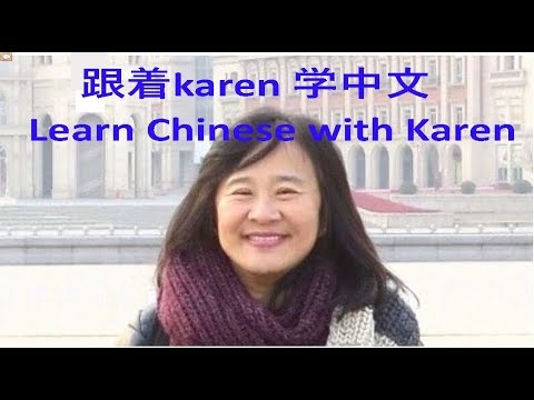Learning Chinese - What is your name? (Ni Jiao Shen Me Ming Zi?) 1/2