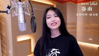 Певица в Китае раскрутилась в интернете