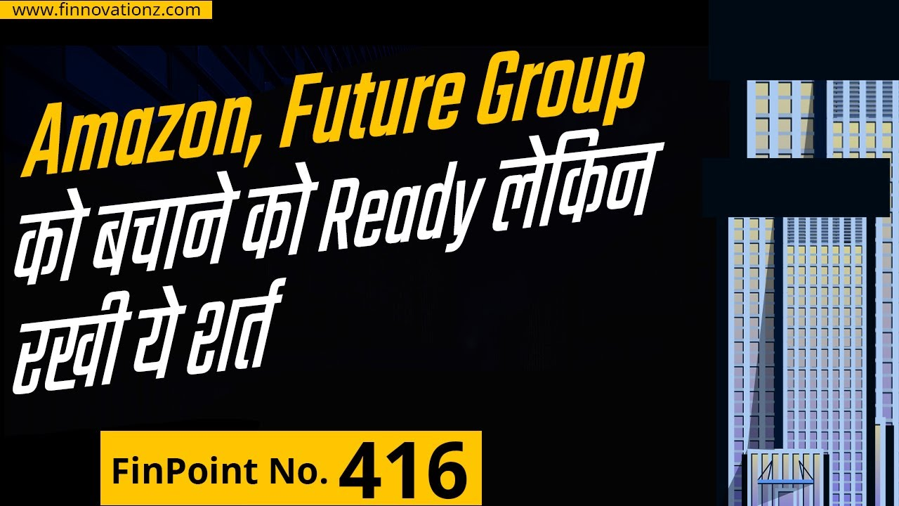 Future group| Biocon | SBI Card| Smartphone Demand| Reliance Power| Insurance Companies | In Hindi