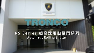 [TRONCO] High speed Rolling shutter 快速捲門RS series 2021-1 A0
