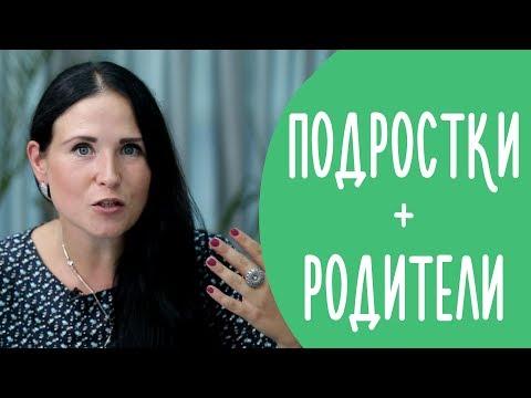 5 Способов Наладить Отношения с Подростком | Психология Подростков | Family Is...