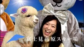 2013-14富士見高原スキー場のテレビCMです。出演は富士見高原観光天使...