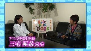 今回は特別企画の前編! 俳優・金子貴俊さんが愛犬「ビジンちゃん」につ...