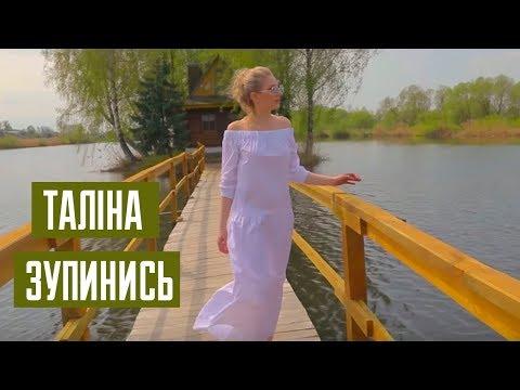 Таліна - Зупинись