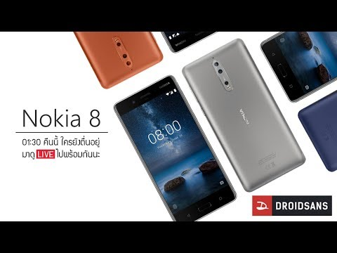 Live สด เปิดตัว Nokia 8 กับกล้องคู่ ZEISS พากษ์ไทย [droidsans] - วันที่ 16 Aug 2017
