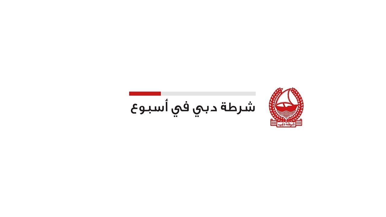 شرطة دبي هذا الأسبوع 12 - 16 نوفمبر 2017