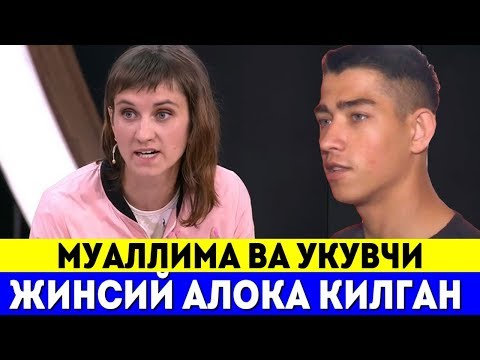 Шармандалик Ўкувчиси билан Жинсий Алока килган Муаллима.
