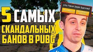 5 САМЫХ ГРОМКИХ БАНОВ В Playerunknown's Battlegrounds!