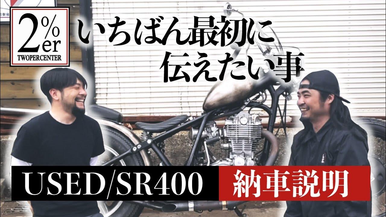 【納車】SR400カスタム 遠方のオーナー様への説明です! 2%ER ハードテール チョッパー バイク