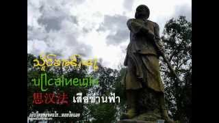 (RFA) 3.8.2012 Tai Yai - Shan News