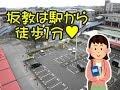 駅から徒歩1分の好立地♪(坂戸自動車教習所) の動画、YouTube動画。