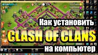 Как установить Clash of Clans на компьютер(у меня устройство с IOS http://www.bluestacks.com/ Эмулятор дроида В эмуляторе масштабировать ctrl +/- Если у вас Ошибка..., 2014-02-17T16:34:47.000Z)