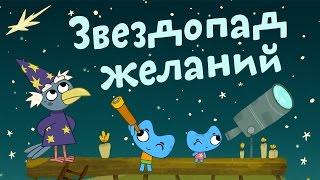 Мультфильмы для Малышей - Котики, вперед! - Звездопад желаний (27 серия)