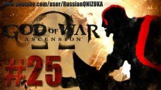 Russian Let's Play - God of War: Ascension #25 - Эпичный конец