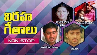 విరహ గీతాలు | All Time Telugu Emotional Songs Video Jukebox | TeluguOne