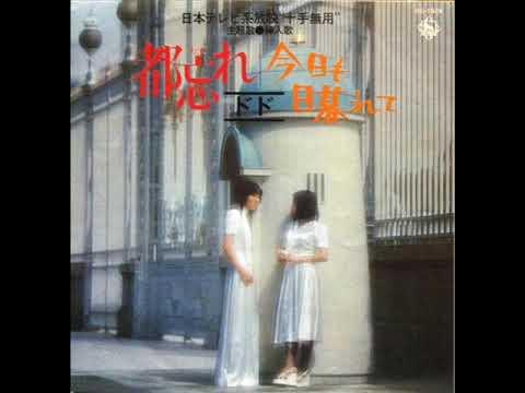 Do Do「Kyō mo Higurete」[1975]