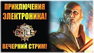 Приключение Электроника! - Path of Exile - Вечерний стрим!
