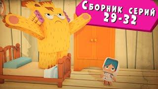 ЙОКО | Сборник серий 29 - 32 | Мультфильмы для детей
