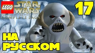 Игра ЛЕГО Звездные войны The Complete Saga Прохождение - 17 серия / LEGO Star Wars