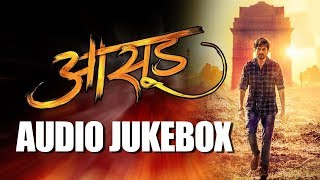 aasud-superhit-marathi-songs-jukebox-marathi-movie-2019
