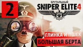 ПРИКУСИ, ТВАРЬ! ● Брутальный Sniper Elite 4 #2