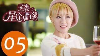 ENG SUB《逆袭之星途璀璨 Stairway to Stardom》EP05——主演:宋轶,种丹妮,彦希,韩雪