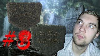 Скачать Skyrim The Journey 3 Тот Самый Камень