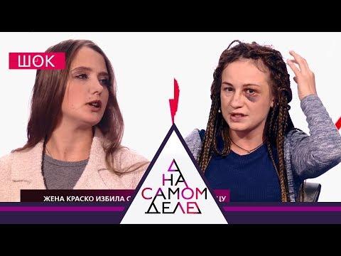 На самом деле - Жена Краско избила соперницу. Выпуск от 25.09.2018