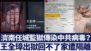 王全璋出獄卻仍無自由 有家不能歸|新唐人亞太電視|20200407