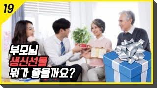 [시래기톡] 부모님 생신 선물 뭐가 좋을까요?
