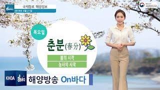 [국제항로 해양정보] 2019년 3월 21일 춘분, 꽃…
