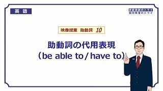 この映像授業では「【高校 英語】 be able to と have to」が約11分で学...