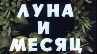 Загадки звездного неба. 3 фильм. Луна и месяц (1984) | Золотая коллекция