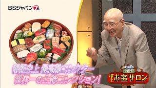 7月23日(日)夜9時放送】 ▽土鈴のコレクター。その数、なんと2万点!▽日...